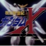 『誰も知らない名作アニメ...機動新世紀ガンダムXって超面白くね?』の画像