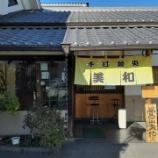 『【うどん】手打麺処 美和(大阪・東大阪)』の画像