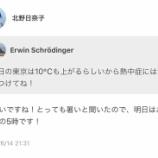 『【乃木坂46】北野日奈子のプライベートスケジュール『明日の◯◯は朝の5時です・・・』』の画像
