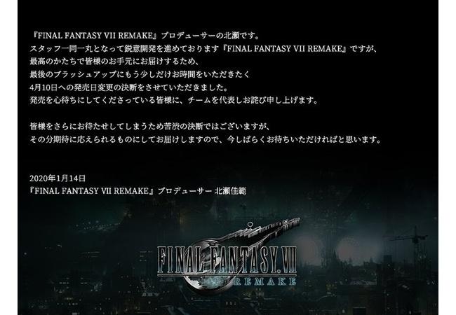 FF7リメイク、発売日延期へ