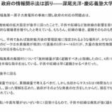 『(東洋経済オンライン)「風評被害」の元凶は誰か、政府の情報開示法は誤り 深尾光洋・慶応義塾大学教授』の画像