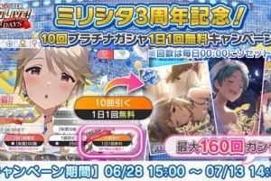 【ミリシタ】3周年記念イベントランキング発表が延長に&1日1回10連無料は本日14:59まで!!