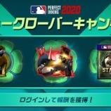 『【MLBパーフェクトイニング2021】※報酬配布完了※ラッキークローバーキャンペーンのご案内』の画像