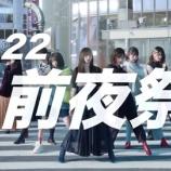 『これは!!!9th YEAR BIRTHDAY LIVE『前夜祭』でやる内容が!!!!!!【乃木坂46】』の画像