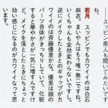 『【乃木坂46】やっぱりまいやんはスッピンでも可愛いんだな・・・』の画像