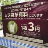 『【知ってた】レジ袋有料化、ほぼ意味ない!』の画像
