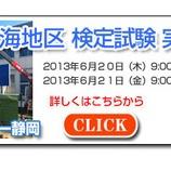 『「ポリテクセンター静岡」でのはんだ付け検定開催のお知らせ』の画像
