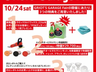【スタッフ日誌】明日24日はグリオズガレージフェア開催いたします!