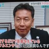 『【乃木坂46】民進党 枝野幸男氏が乃木坂ファンであることを告白!代表選挙のテーマ曲に『インフルエンサー』使っててワロタwwwww』の画像