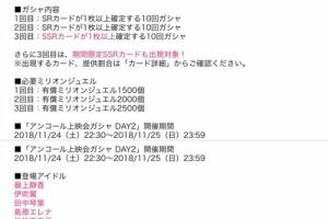【ミリシタ】『アンコール上映会ガシャDAY2』開催!