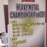 『第21回ヘヴィメタル王座決定戦 イベントレポート』の画像