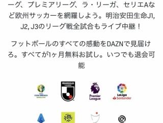 「詐欺だろ」の声…欧州CL配信されず…ダゾーンが日本での放映権を手放す
