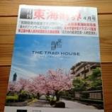 『東海財界4月号に掲載頂きました!』の画像