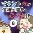 マウント女が信頼と職を失った話【8】