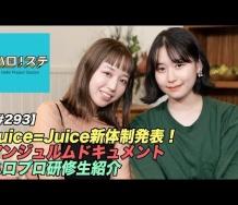 『【ハロ!ステ#293】Juice=Juice 新体制発表!、アンジュルムツアードキュメント、ハロプロ研修生紹介Movie! MC:勝田里奈&笠原桃奈』の画像