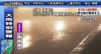 【放送事故】NHKさん、深夜の大雨のせいで誤字やらかしてしまう