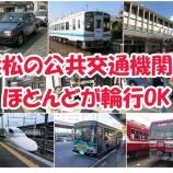 『【公共交通ハック】折り畳み自転車は特に最強!?浜松の公共交通機関は大半が自転車の輪行がOKらしい』の画像