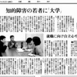 『【お知らせ】読売新聞全国版に掲載』の画像