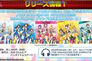 【アイマス】9月30日発売THE IDOLM@STERシリーズ15周年記念曲「なんどでも笑おう」のCD予約受付中!&店舗特典情報公開!