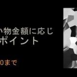 『【スタッフ日誌】BLACK FRYDAYキャンペーン本日まで!』の画像
