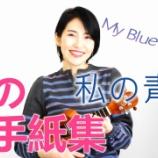 『YouTube「私の青空」母の絵手紙集とともに』の画像
