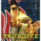 『売れた映画のマンガ原作使用料_100万円は安すぎ?』の画像