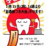 『「餅食べて入れ歯取れたらサクラ歯科」・・・1月13日は戸田サクラ歯科で新春恒例もちつきが行われます』の画像