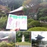 『【御朱印巡り031】群馬県崇禅寺』の画像