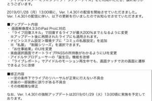 【ミリシタ】シアターデイズver 1.4.301が配信!