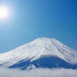 『富士山がヤバそう【画像】』の画像