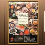 『【北海道ひとり旅】ベッセルホテルカンパーナ すすきの 朝食『鮮度抜群の海鮮丼が楽しめる』』の画像