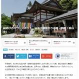 『静岡県浜松市「舘山寺」』の画像