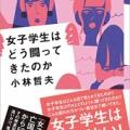 No579 重信房子さんの獄中書評 「女子学生はどう闘ってきたのか」