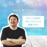 『『石井のおすすめスポーツオメガ』・・・スポーツウォッチ特集』の画像