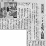 『(日経)体感ゲーム機移設が可能に エウレカ レンタル需要を開拓』の画像