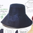 【速報】素敵なあの人 2021年 9月号 《特別付録》 zucca(ズッカ)両面使えるワイヤー入りUVカット帽子