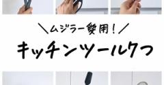 【無印良品】ムジラー愛用のおすすめキッチンツールBEST7
