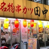 『【悲報】串カツ田中、まるでビットコインみたいに株価暴落中!完全禁煙化が仇となり、5ヵ月連続で既存店売上高が100%を下回る。』の画像