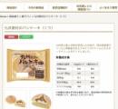 カンブリア宮殿に出た「九州パンケーキ」の模倣商品を大手が発売 店主「さすがにショックです涙」