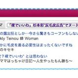 『ライブドアブログのトップでココママさんブログがリンク紹介されていました』の画像