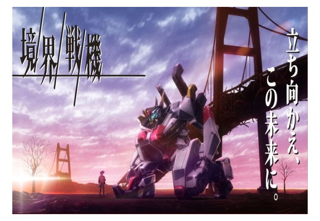【朗報】ロボットアニメ、サンライズ×バンダイ「境界戦機」キタ━━━━(゚∀゚)━━━━!!