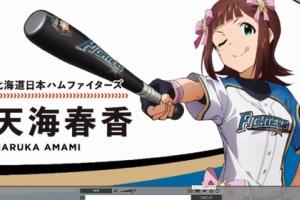 【ミリマス】「アイドルマスターシリーズ×パ・リーグコラボ」の765プロイラスト公開!