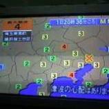 『地震!戸田市は震度2』の画像
