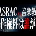 著作権料を払うのは誰なのかについて動画をアップしました(作業日報 09/05)