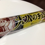 『三立製菓が大人のチョコバットを発売したらしいので早速買ってきた!食べてみた!!』の画像