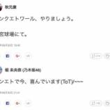 『【乃木坂46】堀未央奈『サンエトで今、喜んでいます(ToT)/~~~』』の画像
