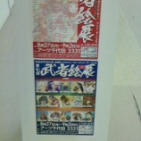 『第七回武者絵展に行って来ました!』の画像