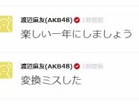 AKB48まゆゆの「楽しい一年にしましょう 」の変換ミスw