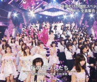 【欅坂46】アイドル全員集合「桜の花びらたち」ひらがなちゃんたちー!【FNS歌謡祭第2夜】