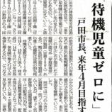 『(埼玉新聞)「待機児童ゼロに」戸田市長、来年4月目指す』の画像